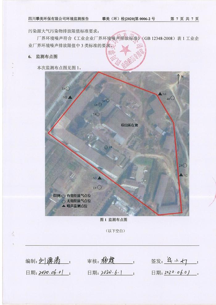 2020环境检测报告 009.jpg